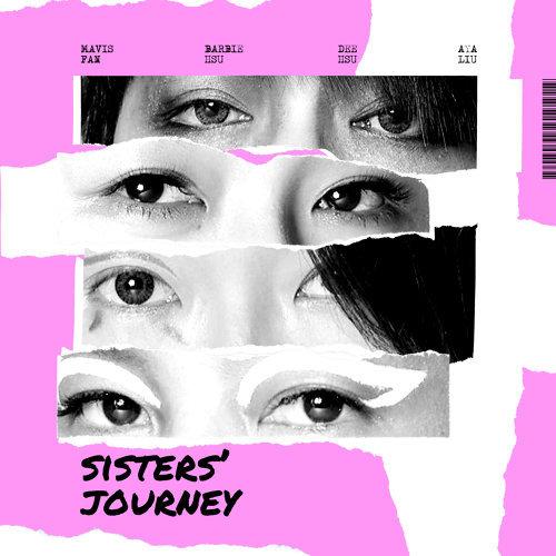 姐妹們的旅行
