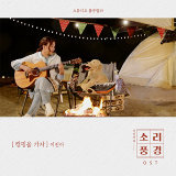 Camping Episode: Let's Go Camping (Music From