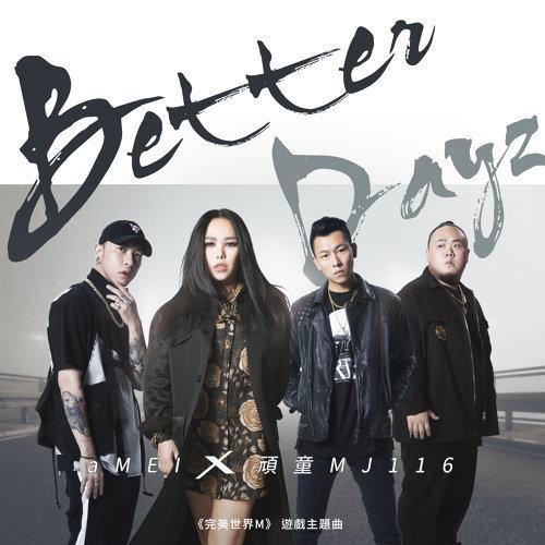 Better Dayz - <完美世界M>游戏主题曲