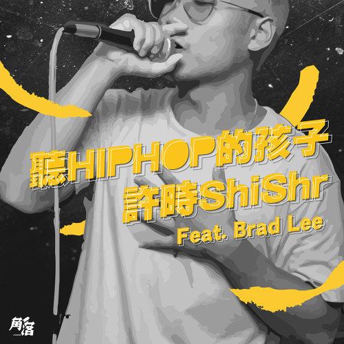 聽HIP HOP的孩子 (feat. Brad Lee)