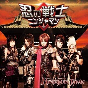 忍の戦士 ニンジャマン (Shinobi warriors NINJAMAN)