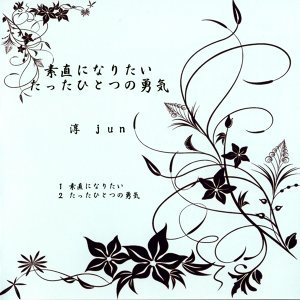 素直になりたい (sunaoninaritai)