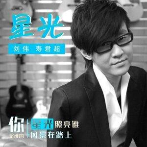 Xing Guang (星光)