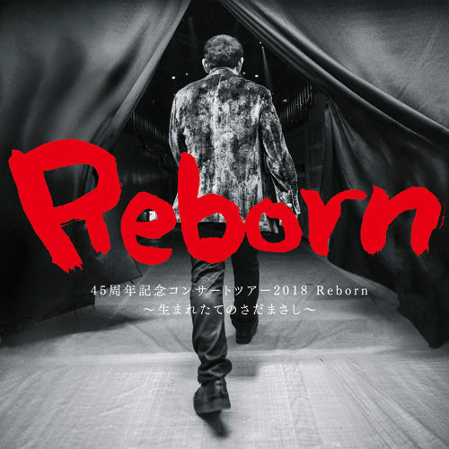 45周年記念コンサートツアー2018 Reborn 〜生まれたてのさだまさし〜(Live at 東京国際フォーラム ホールA)