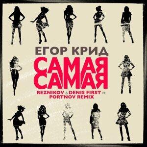Самая самая - Reznikov & Denis First feat. Portnov Remix