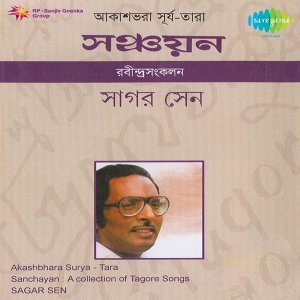 Sanchayan: A Collection of Tagore Songs
