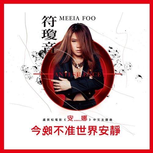 今晚不准世界安靜 - 盧貝松電影<安娜>中文主題曲