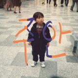 인천의 포크 싱글 시리즈 VOL. 3 - 주안