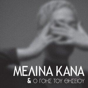 Melina Kana & O Gois Tou Thiseiou