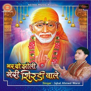 Bhar Do Jholi Meri Shirdi Waale