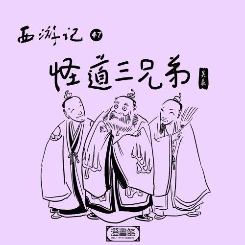 西遊記 第四十七回 怪道三兄弟