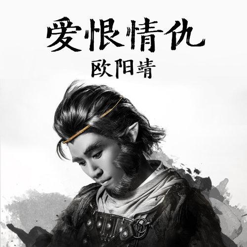 愛恨情仇 - 電影<美猴王之真假孫悟空>主題曲