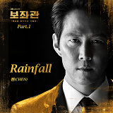Chief of Staff : People who Make the World OST Part.1