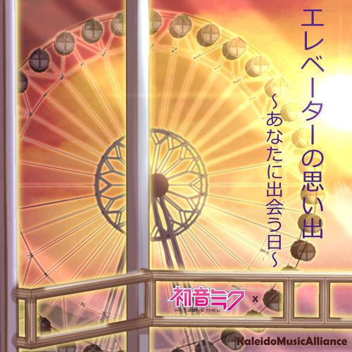 エレベーターの思い出~あなたに出会う日~