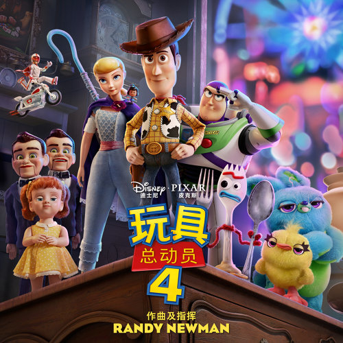 Toy Story 4 - Mandarin Original Motion Picture Soundtrack