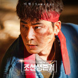 Joseon survival period OST Part.1