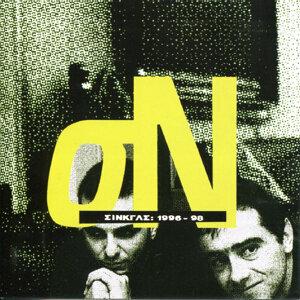 Singles: 1996 - 98