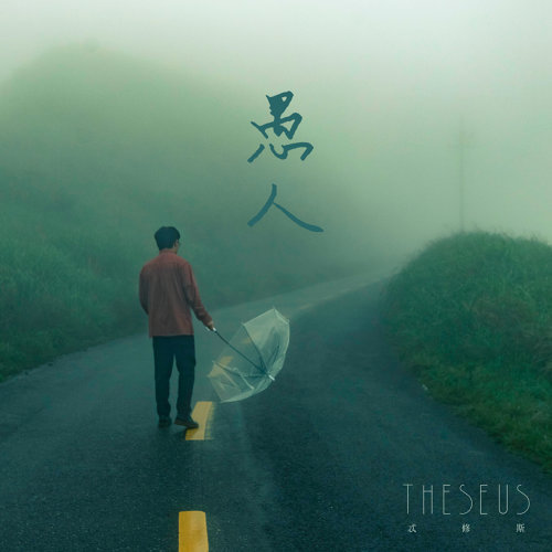 愚人 迷霧求生版 (The fool is searching for the way out in a dense fog.)