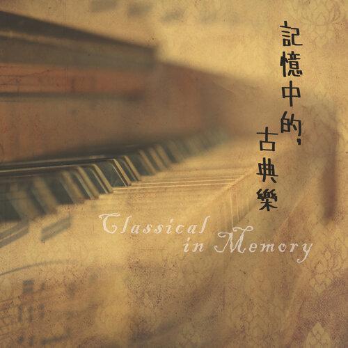 記憶中的古典樂 (Classical in Memory)