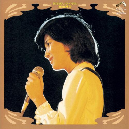 16才のリサイタル(Live at 渋谷公会堂 1974/10/19)
