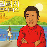 Riverside blues 강변블루스 (Feat. CR태규, SOULCRY)