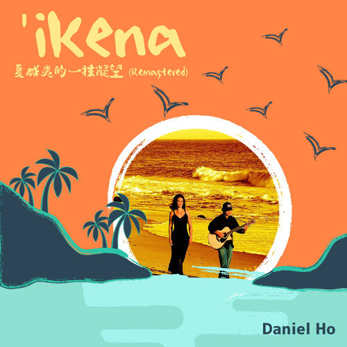 'ikena - 夏威夷的一抹凝望 (Remastered) ( 'ikena (Remastered))