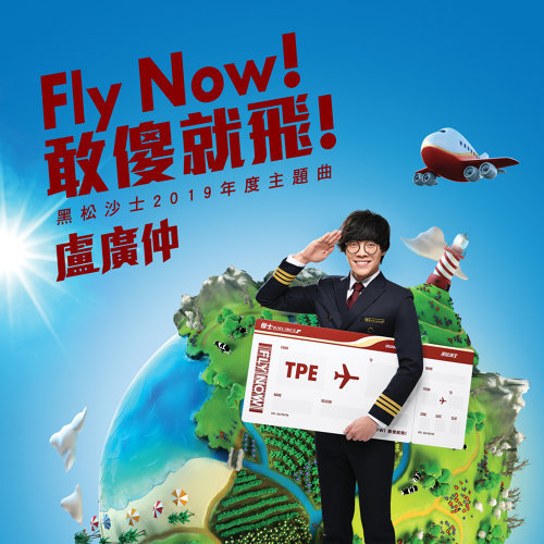 Fly Now!敢傻就飛!