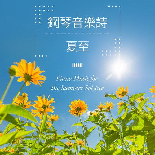 鋼琴音樂詩:夏至 (Piano Music for the Summer Solstice)