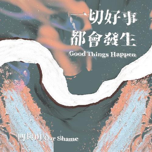 一切好事都會發生