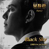 Chief of Staff : People who Make the World OST Part.2
