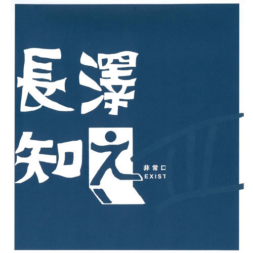 長澤知之III