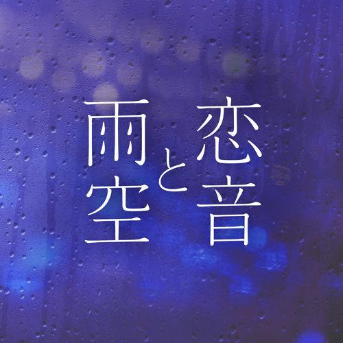 戀歌與雨天 - Jazzy Rain REMIX -