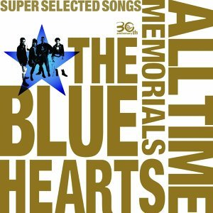 THE BLUE HEARTS 30th ANNIVERSARY ALL TIME MEMORIALS ~SUPER SELECTED SONGS~ disc1メルダック盤 (The Blue Hearts 30th Anniversary All Time Memorials - Super Selected Songs - (Disc1: MELDAC))