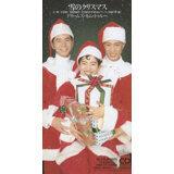 Yuki No Christmas