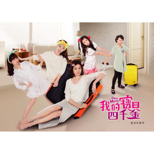 我的寶貝四千金電視原聲帶 - Music from the Original TV Series
