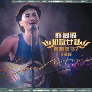 許冠傑-相識廿載演唱會'87 (升級版)