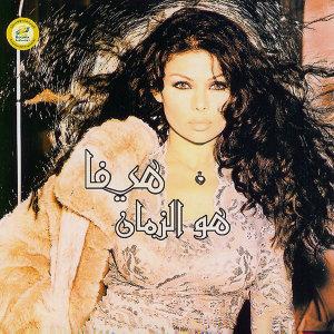 Houwa El Zaman