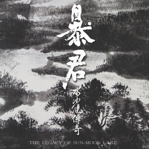 落雨賦 (Ode to The Falling Rain)