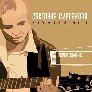 Неужели не я (2004)