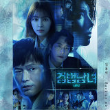 Partners For Justice 2 (Original Television Soundtrack)