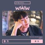 Search: WWW (Original Television Soundtrack), Pt. 4