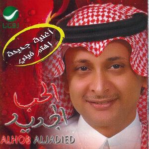 Al Hob Al Jadid
