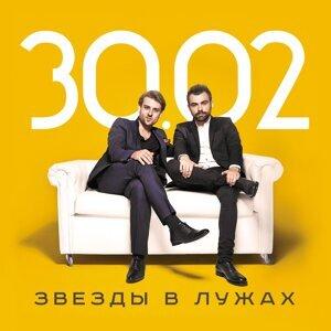 Zvezdy V Luzhakh