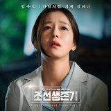 Joseon survival period OST Part.3