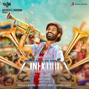 Anekudu (Original Motion Picture Soundtrack)