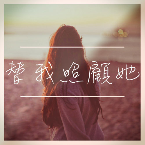 替我照顧她 (Love Her Like Me) - Demo版