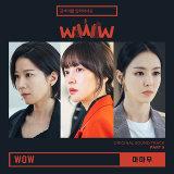 Search: WWW (Original Television Soundtrack), Pt. 5