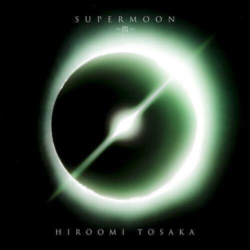 SUPERMOON -閃-