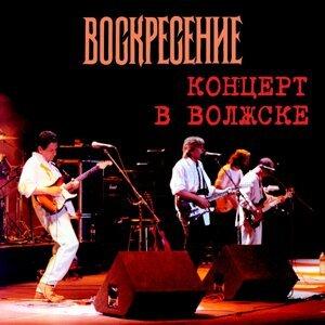 Концерт в Волжске - Live