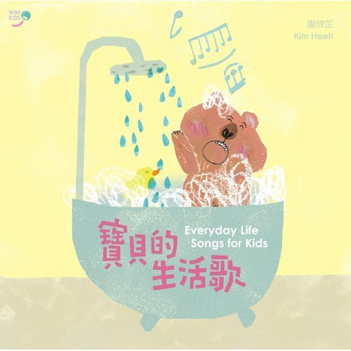 寶貝的生活歌 (Everyday Life Songs for Kids)
